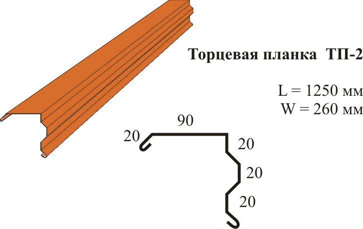 Roofing Accessories - End bracket TA 2